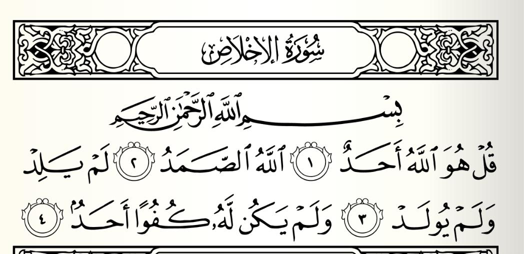 Website Ikadi Jatim Mutiara Al Quran Tafsir Surat Al Ikhlas