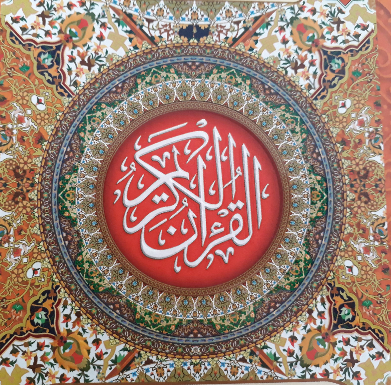 Website Ikadi Jatim Mutiara Al Quran Surat Al Fatihah
